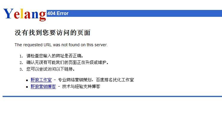 404页面模板打包下载 安装配置404页面方法