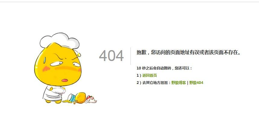 适合餐饮类网站的404错误页面模板