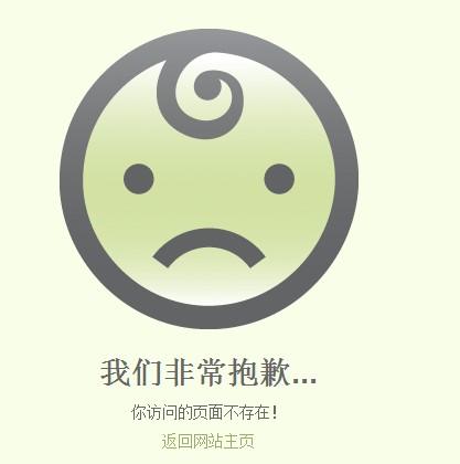 简笔画笑脸404错误页模板
