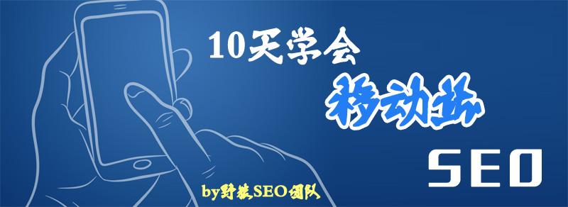 10天学会移动网站SEO