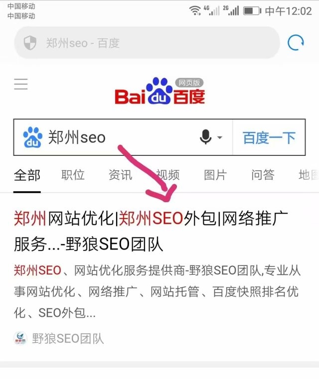 SEO排名_平鲁区seo整站排名